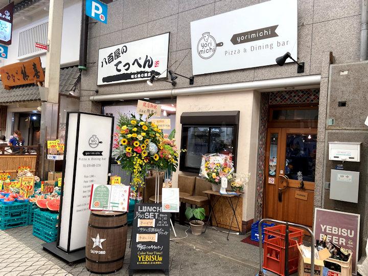 yorimichiの場所