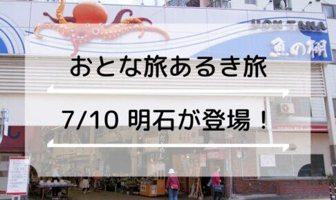 テレビ大阪「おとな旅あるき旅」の収録で三田村邦彦さんが明石に来てたみたい!7/10放送
