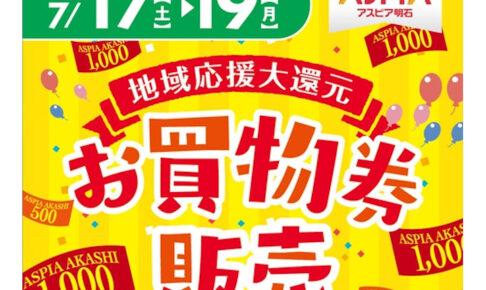 <お得情報>アスピア明石で5000円で5500円分使えるお買い物券が販売されます