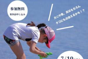 大蔵海岸で生き物観察をしよう!「海とあそびの教室」が7/10開催(アソビとマナビのこどもラボ)