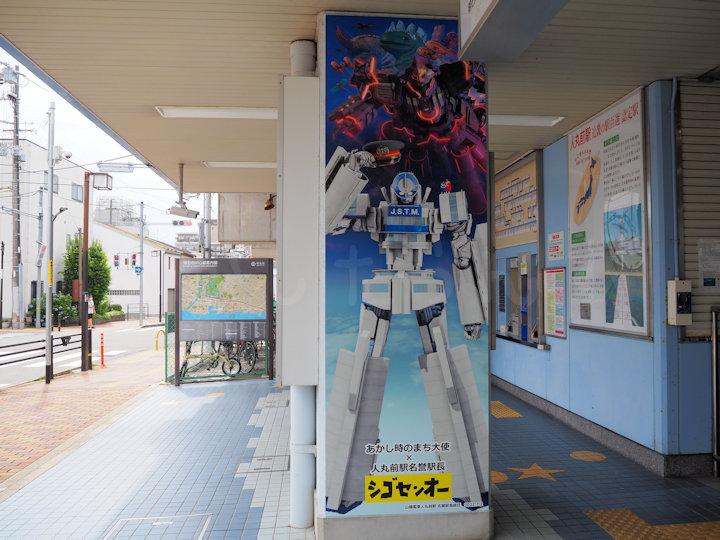 人丸前駅に巨大なシゴセンオーが登場