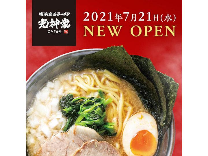 【開店】イオン明石フードコートに横浜家系ラーメン「光神家」が7月21日オープン予定