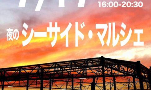 次回は夕方スタート!GRAVAで「夜のシーサイドマルシェ」が7月17日(土曜日)初開催