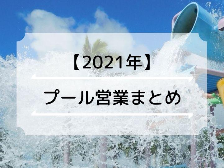 【2021年】明石市&周辺(加古川市・三木市・神戸市・加東市・姫路市)のプール営業まとめ