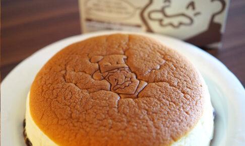 りくろーおじさんのチーズケーキをアスピア明石で買ってきた!やっぱりフワフワ