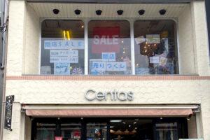 【閉店】アスピア明石近くの「JENNY THONG(ジェニートン)」が閉店セール実施中