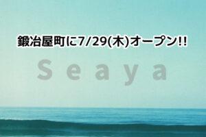 【開店】明石市鍛冶屋町に「Seaya」という美容院が7月29日オープン予定です