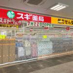 【開店】「スギ薬局グループ 明石硯町店」がスーパーマルハチ硯町店の2階にオープン予定