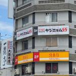 【開店】明石駅前に「韓国酒場 ヤンニョム55」がオープンしていました(テネシービル3F)