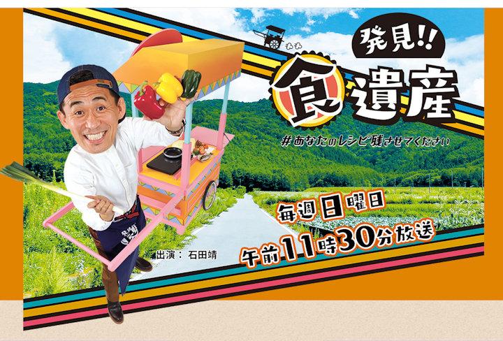テレビ大阪「発見!!食遺産」で石田靖さんと峯岸みなみさんが明石に来てたみたい!7/18放送