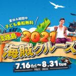 (淡路島)明石海峡大橋クルーズが夏休み限定で「海賊船」に!小学生以下は無料
