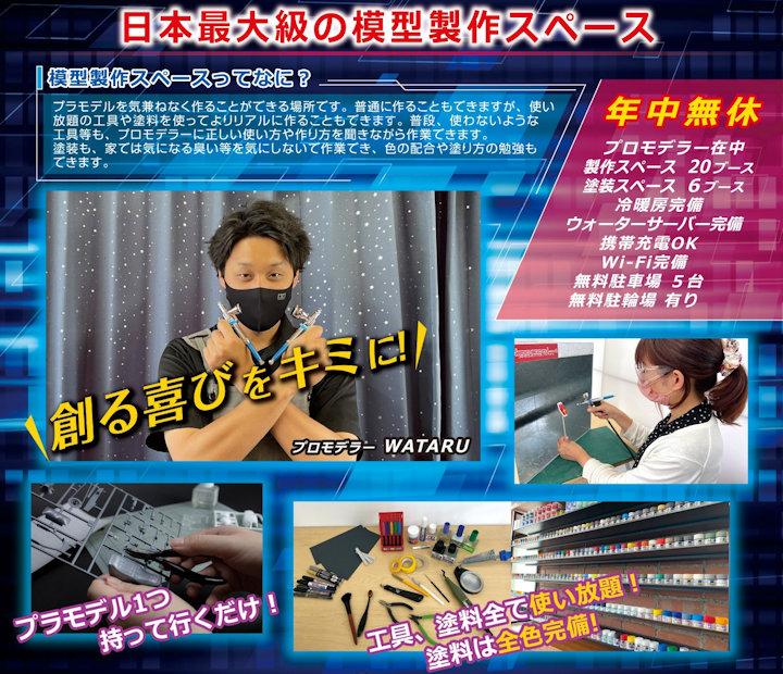 【開店】プラモデル・模型製作スペース「ラグレア明石大久保店」が8月オープン
