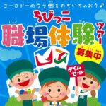 夏休みイベント!イトーヨーカドー明石で「ちびっこ職場体験ツアー」開催