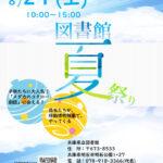 兵庫県立図書館で「図書館夏祭り」8月21日開催!メダカのコタロー劇団・ヘラクレスオオカブトもやってくる