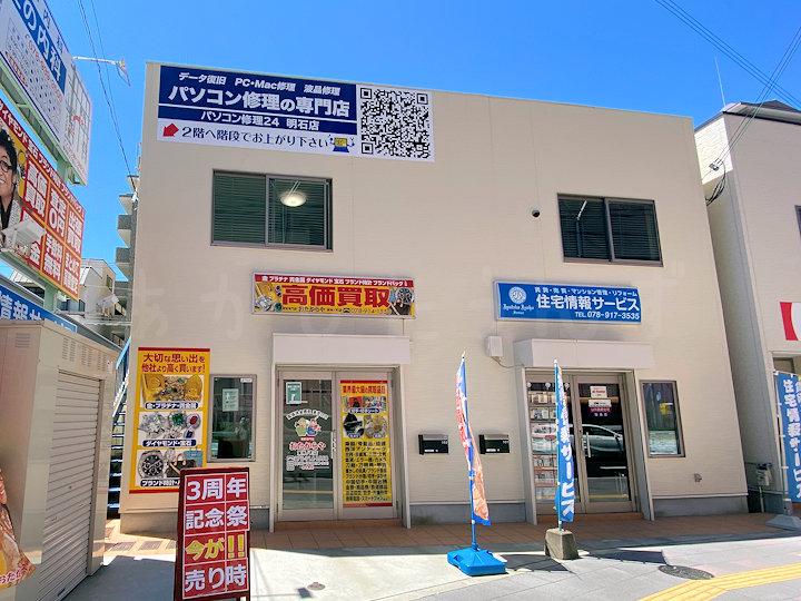 【開店】PCトラブルやスマホ修理の「パソコン修理24 明石店」がアスピア近くにオープン