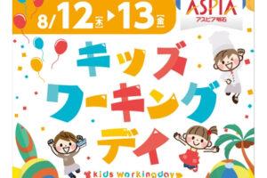 【第5回】アスピア明石でお仕事体験「キッズワーキングデイ」開催(小学1~4年生対象)