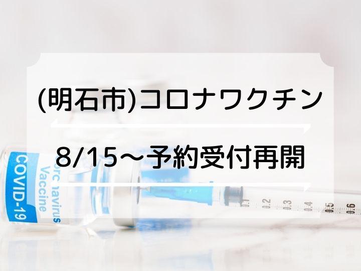 【明石市コロナワクチン】8月15日から予約受付が順次再開されます(45歳以上)