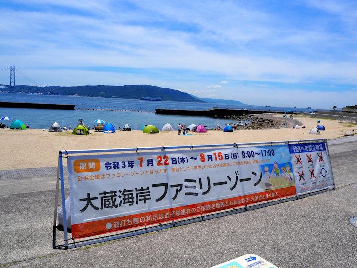 大蔵海岸ファミリーゾーンが7月22日からオープンしています!海水浴は今年も禁止です