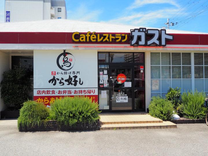ガスト朝霧店
