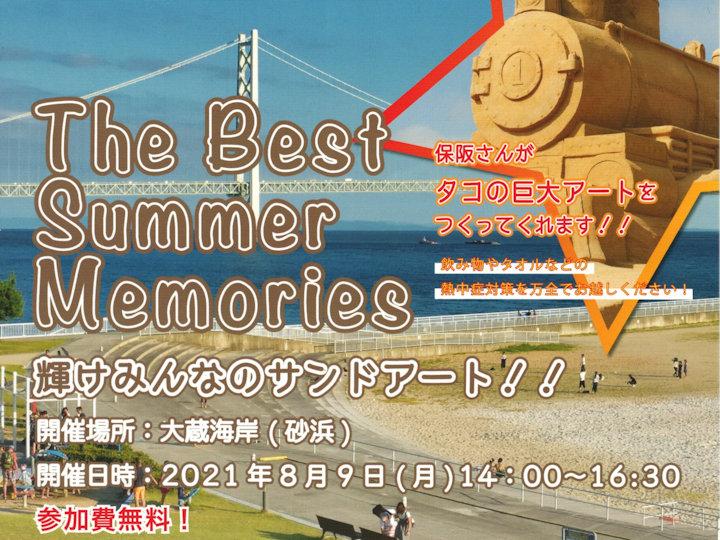 巨大なサンドアートを作るイベントが大蔵海岸の砂浜で8月9日に開催されます