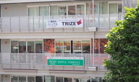 明石・大久保駅前にトレーニングジム「TRIZE(トライズ)」2号店がオープン