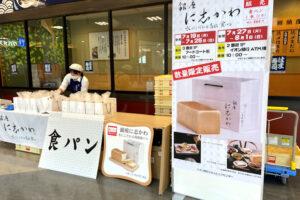 「銀座に志かわ」水にこだわる高級食パンがイオン明石で7/27~8/1限定販売されます