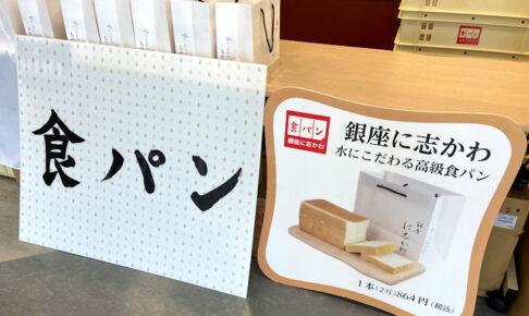 「銀座に志かわ」水にこだわる高級食パンがイオン明石で8/25~8/31限定販売されます