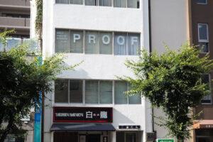 【開店】話題のセルフ写真館が明石駅近くにオープン!「PROOF SELF STUDIO」