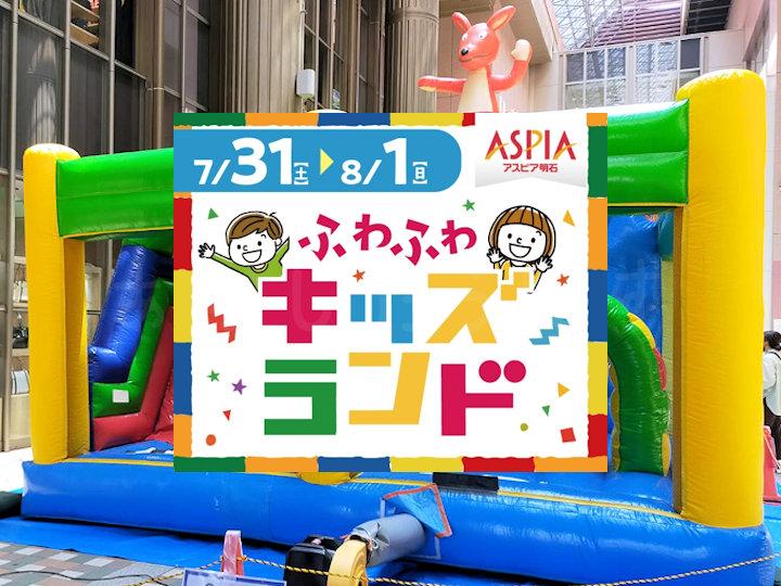 アスピア明石に巨大ふわふわ遊具が登場!7/31-8/1 ふわふわキッズランド開催