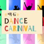 明石市合同芸術祭のダンスイベント「明石 Dance Carnival」出演者の募集が8/1スタート