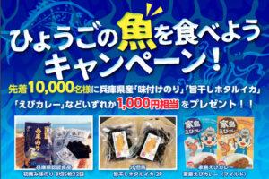 (先着1万人)兵庫県の魚を食べてプレゼントがもらえる「ひょうごの魚を食べよう!キャンペーン」が始まります