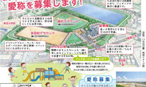 明石市魚住町にオープン予定の「17号池公園(仮称)」の愛称を募集中です!8月31日まで