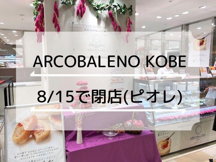【閉店】ピオレ明石の「ARCOBALENO KOBE(アルコバレーノ神戸)」が8月15日で閉店