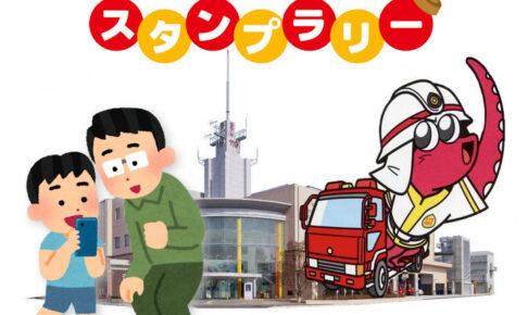 消防車両の缶バッチやカードをゲット!明石市防災センターで「スタンプラリー」開催