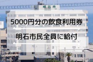 【明石市】新型コロナ支援策として市民全員に5000円分の飲食利用券が給付されるようです