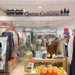 【閉店】ピオレ明石・西館の雑貨のお店「プレミィ・コロミィ」が8月22日で閉店