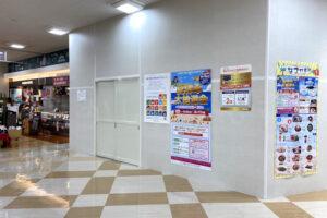 【閉店】イオン明石・3番街の「POLA ポーラ ザ ビューティー」が7月31日で閉店していました(JR大久保)