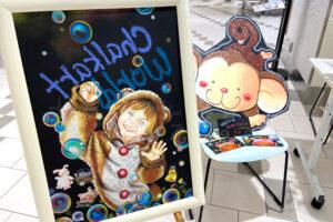ピオレ明石で「チョークアート作品展」8/18から開催!8/21には体験もできる