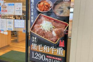 国会議事堂のみ限定だった「吉野家」の『黒毛和牛重』が明石でも食べられます