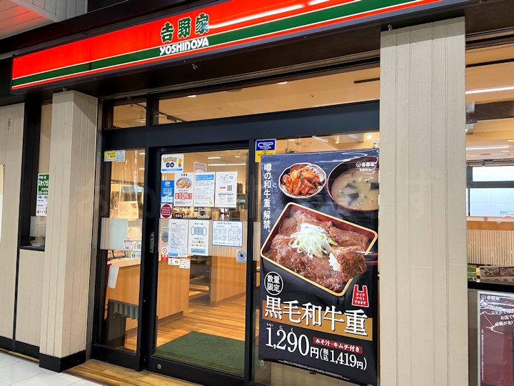JR明石駅の吉野家