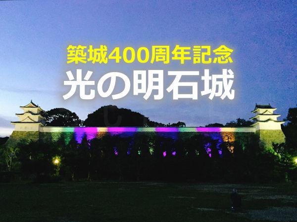 明石城の櫓・石垣ライトアップ