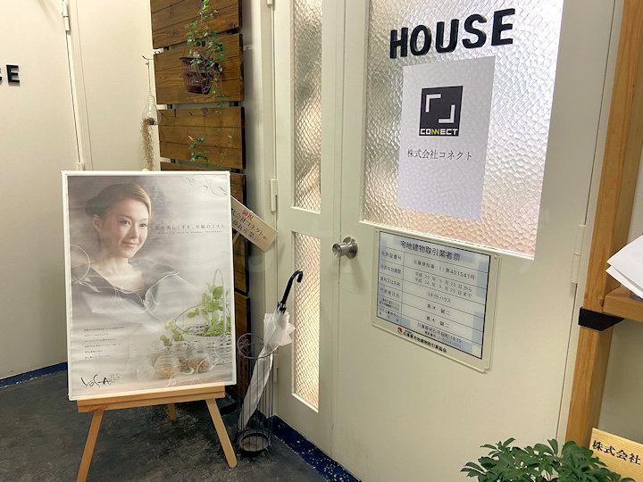 【開店】明石駅前に「YOSAPARK 結(ヨサパーク・ユイ)」がオープンしていました