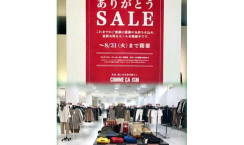 【閉店】イトーヨーカドー明石店の「コムサイズム」が閉店セール実施中