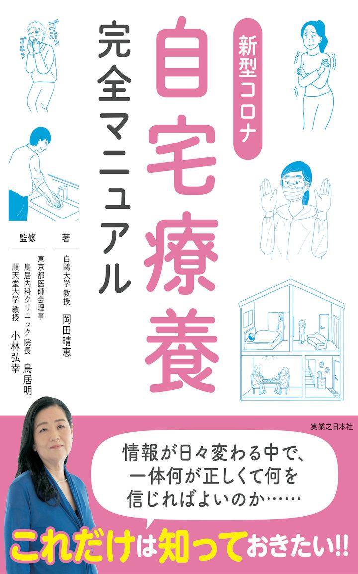読んでおくと安心!岡田晴恵教授の「自宅療養マニュアル」が無料公開されています