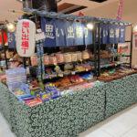 明石ビブレに「思い出横丁」期間限定オープン!懐かしい駄菓子やおもちゃが並びますよ
