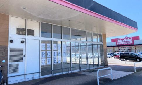 【開店】高級食パン「ROPAN」がマックスバリュ大久保西店(明石市)にオープン予定