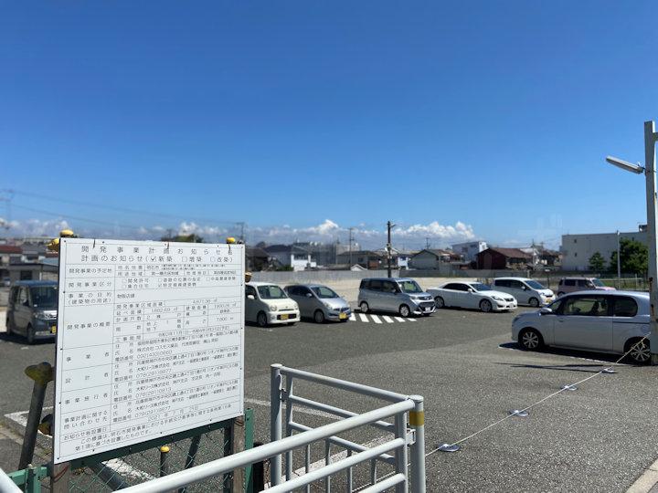 【開店】ドラッグコスモスが大蔵海岸近くに来年オープンするみたいです(国道28号沿い)