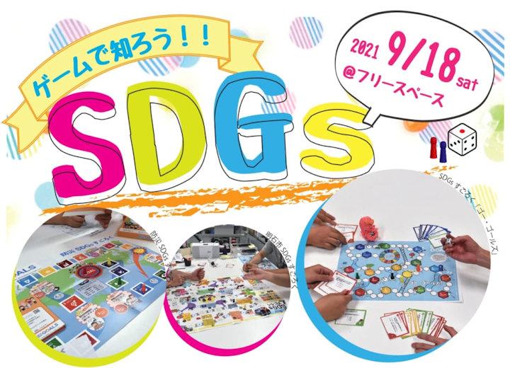 すごろくゲームで「SDGs」を知ろう!ウィズあかしフリースペースで開催(参加自由)