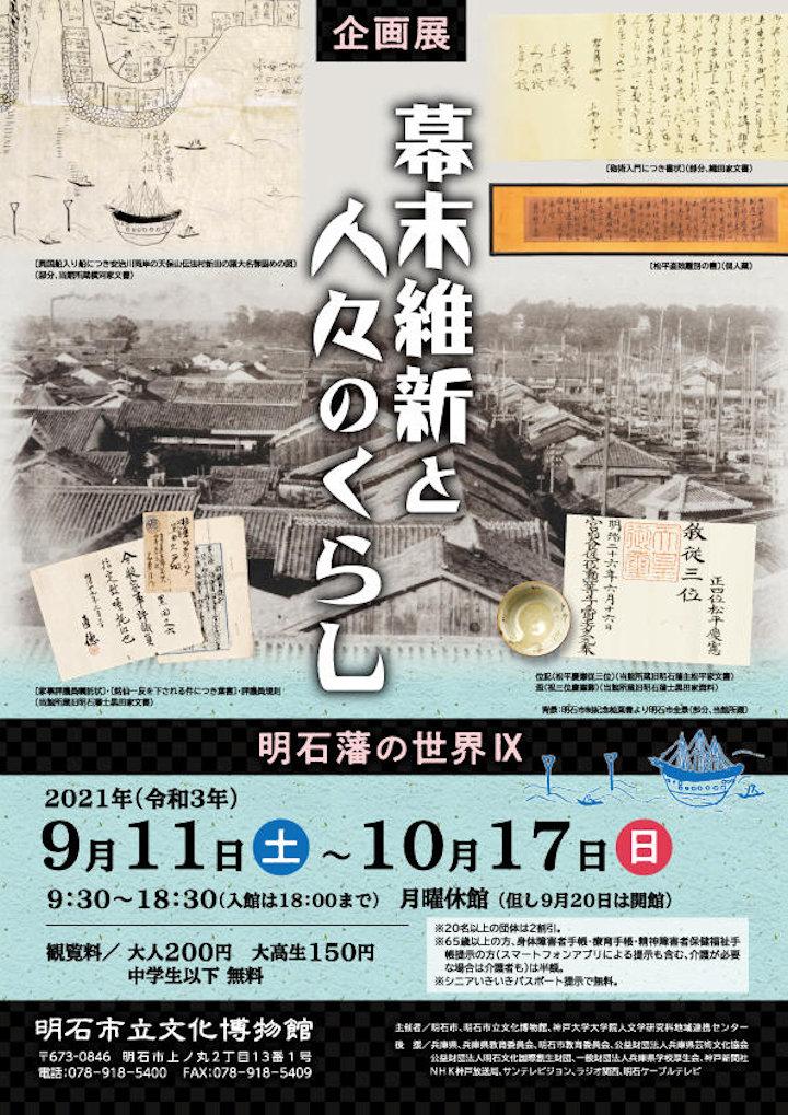 明石文化博物館で企画展「明石藩の世界Ⅸー幕末維新と人々のくらしー」9/11から