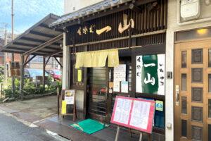 【閉店】明石市本町の老舗そば屋「生そば 一山」が8月末で閉店していました